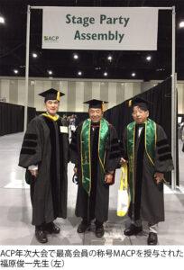 ACP年次大会で最高会員の称号MACPを授与された福原俊一先生(左)