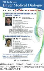 福原俊一先生(上)が講演されるWebカンファレンスのポスター。(画像のクリックで参加方法が記載された拡大PDFが表示されます)