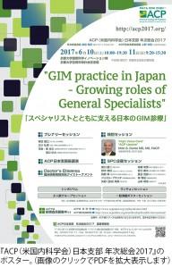 『ACP(米国内科学会)日本支部 年次総会2017』ポスター