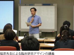 福原俊一先生による臨床研究デザインの講義